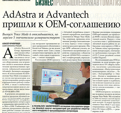 AdAstrA Advantech OEM Computerworld  29 октября 2002