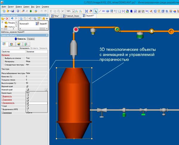 Графический редактор интерфейса SCADA TRACE MODE